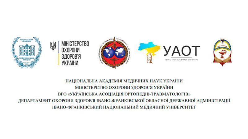 Second Announcement - XVIІІ Congress of Orthopedic Surgeons of Ukraine