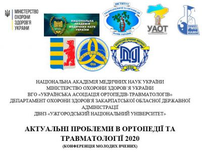 Conference of young scientists, orthopedists and traumatologists of Ukraine, 2020