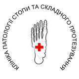 Department for Foot Pathology and Complex Prosthetic Treatment