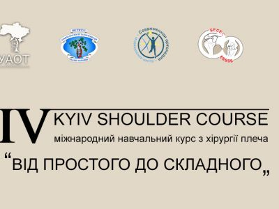 4 International Training Course on Shoulder Surgery