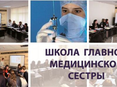 "On 28.09.18 SI ""The Institute of Traumatology and Orthopedics by NAMS of Ukraine"" held the conference ""The School of Clinical Nurse Manager"""