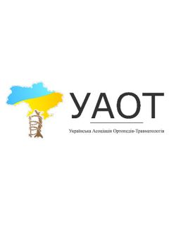 NGO «Ukrainian Association of Orthopedic Traumatologists»